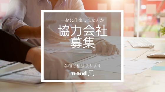 wood凪 協力会社 募集