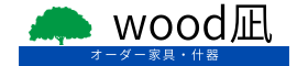 千葉のオーダー家具工房 wood 凪